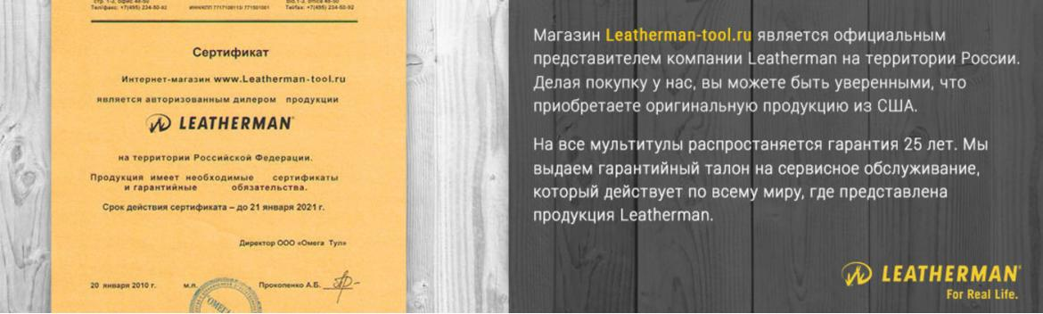 Сertificate Leatherman Tool Group ©